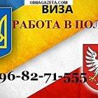купить Легальная работа в Польше, Германии, Эстонии,  кривой рог объявление