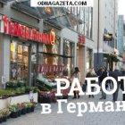 купить Легальная работа в Польше, Германии, Эстонии,  кривой рог объявление 12
