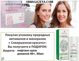 купить Купите витамины молодости: Совершённая красота, кривой рог объявление 1