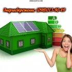 купить Энергосбережение | Теплопотери | Окна |  кривой рог объявление