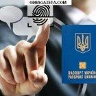 купить Готовим документы на Визу в Посольство  кривой рог объявление 1