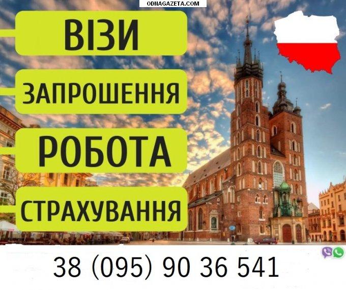 купить Открываем Польскую рабочую визу на кривой рог объявление 1