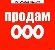 купить Продам готовое Ооо с Ндсом. кривой рог объявление 1