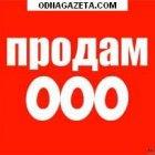 купить Продам готовое Ооо с Ндсом. Регистрация,  кривой рог объявление