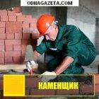 купить Требуются каменщики с опытом работы. Легальная  кривой рог объявление