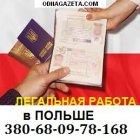 купить Легальная работа в Польше. Требуются разнорабочие  кривой рог объявление