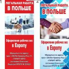 купить Предлагаем Контракт с польским работодателем на  кривой рог объявление