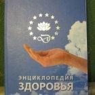 купить Куплю недорого книгу «Энциклопедия здоровья Энергия  кривой рог объявление