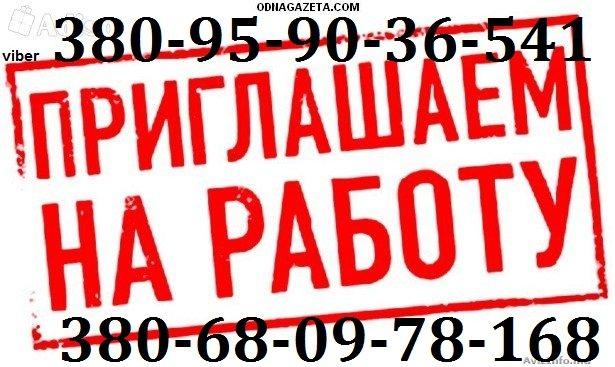 купить Легальная работа в Польше для кривой рог объявление 1