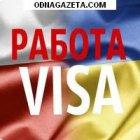 купить Оформляем документы на рабочую национальную визу  кривой рог объявление 3