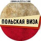 купить Делаем польские рабочие визы для легальной  кривой рог объявление
