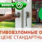 купить Противовзломные Окна | Окна с Противовзломной  кривой рог объявление