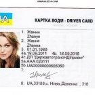 купить Чип-карты (тахографы) для водителей международников. Работаем  кривой рог объявление