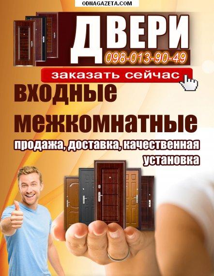 купить Дверь Входная Межкомнатная | Двери кривой рог объявление 1