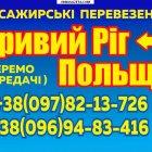 купить Пассажирские перевозки из Кривого Рога в  кривой рог объявление
