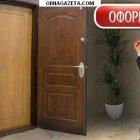 купить Две Двери | Вторые Двери |  кривой рог объявление