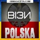 купить Оформляем польские рабочие визы для легального  кривой рог объявление