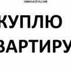 купить Куплю квартиру в Саксаганском или Жовтневом  кривой рог объявление