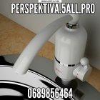 купить Продам мини бойлер, проточный водонагреватель, кран  кривой рог объявление
