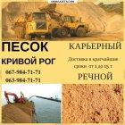 купить Песок речной, песок карьерный от 1  кривой рог объявление