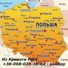 купить Поездки Кривой Рог - Варшава -  кривой рог объявление