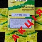 купить Акция на Цинхай-Тибетский чай ИньЧень для  кривой рог объявление