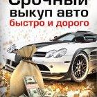 купить Прием на разбор нерастаможеное авто   кривой рог объявление