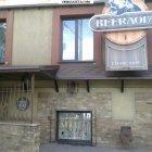купить в кафе Берлога, расположенное по проспекту  кривой рог объявление