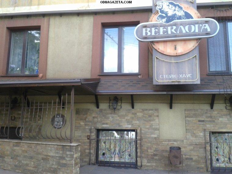 купить в кафе Берлога, расположенное по кривой рог объявление 1