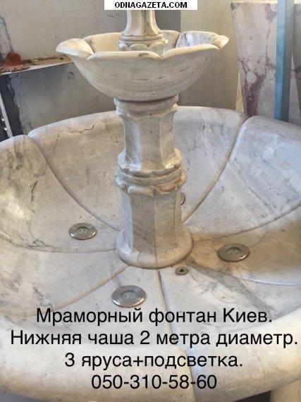 купить Мраморную плитку  Burdur Cofe кривой рог объявление 1