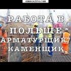 купить Предлагаем работу в Польше для строителей  кривой рог объявление