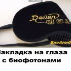 купить Накладка на глаза с биофотонами Douan  кривой рог объявление