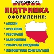 купить Предлагаем работу в Словакии. З/ кривой рог объявление 1