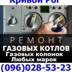 купить Ремонт газовой колонки, Берета, Бош, Демрад,  кривой рог объявление