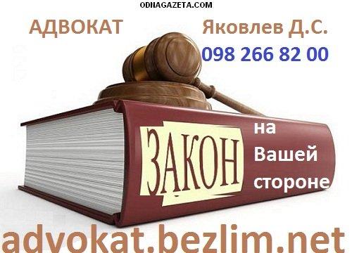 купить Юрист Кривой Рог, юридическая консультация, кривой рог объявление 1