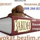 купить Юрист Кривой Рог, юридическая консультация, услуги  кривой рог объявление