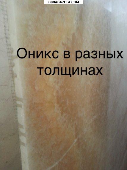 купить Полированный мраморные слябы и плитка, кривой рог объявление 1