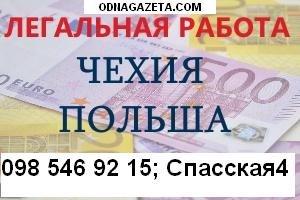 купить Оформляем чешскую рабочую визу ( кривой рог объявление 1