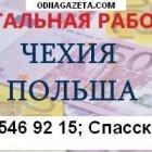 купить Оформляем чешскую рабочую визу ( весь  кривой рог объявление