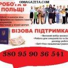 купить Легальная работа в Польше на складаx  кривой рог объявление