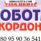 купить На работу в Польшу требуются мужчины  кривой рог объявление