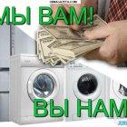 купить На постоянной основе покупаем стиральние машинки.  кривой рог объявление