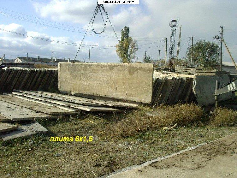 купить Плиты канальные (заборные)6000х2000мм; 6000х1500мм.; 6000x1000мм. кривой рог объявление 1