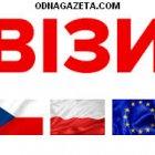 купить Рабочие Визы в Польшу, Чехию, Литву!  кривой рог объявление