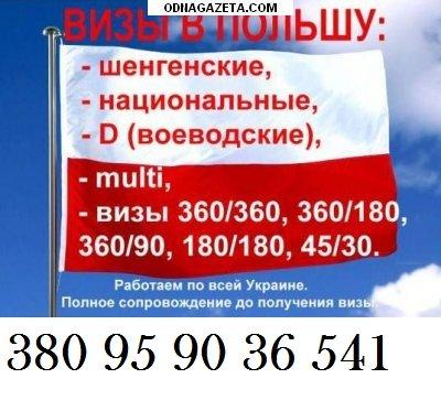 купить Рабочие Визы в Польшу, Чехию, кривой рог объявление 1
