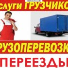 купить Услуги Грузчиков квартирные переезды погрузка выгрузка  кривой рог объявление
