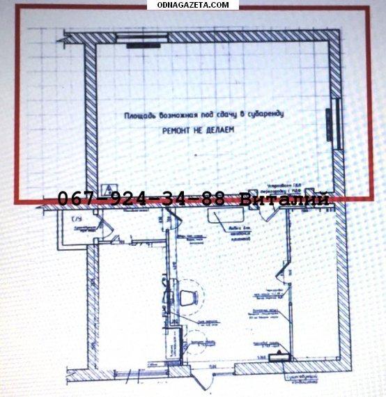 купить Субаренда помещения 40м. кв. на кривой рог объявление 1